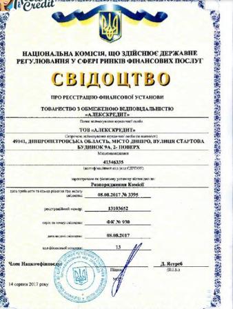 alexcredit лицензия