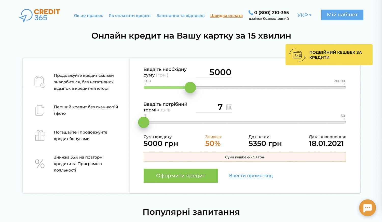 credit365 кредит365 швидкі кредити