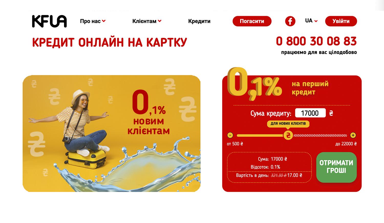 KF.ua оформити кредит калькулятор