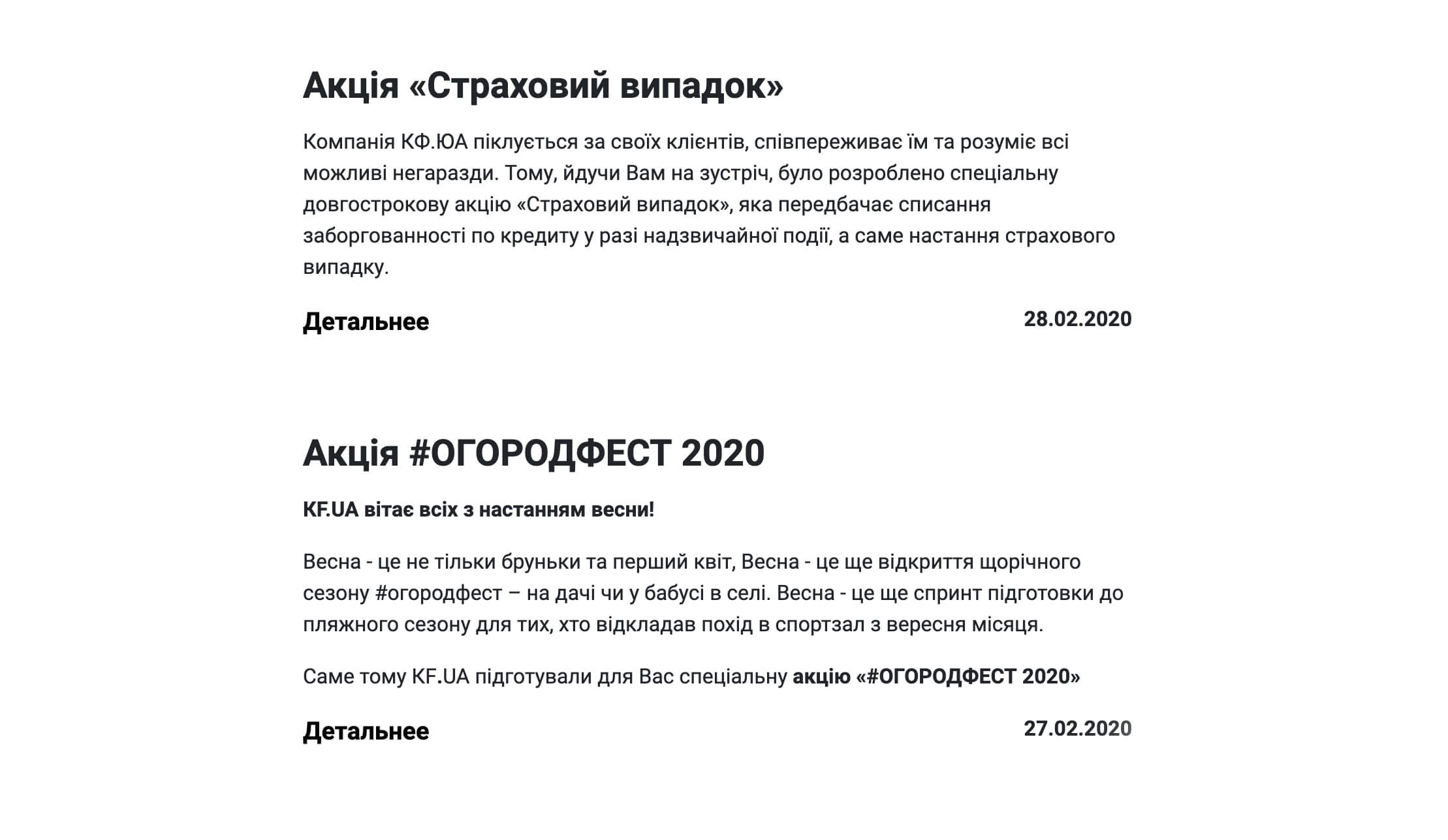 KF.UA акції промокоди