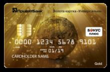 Отримати золоту картку приватбанку
