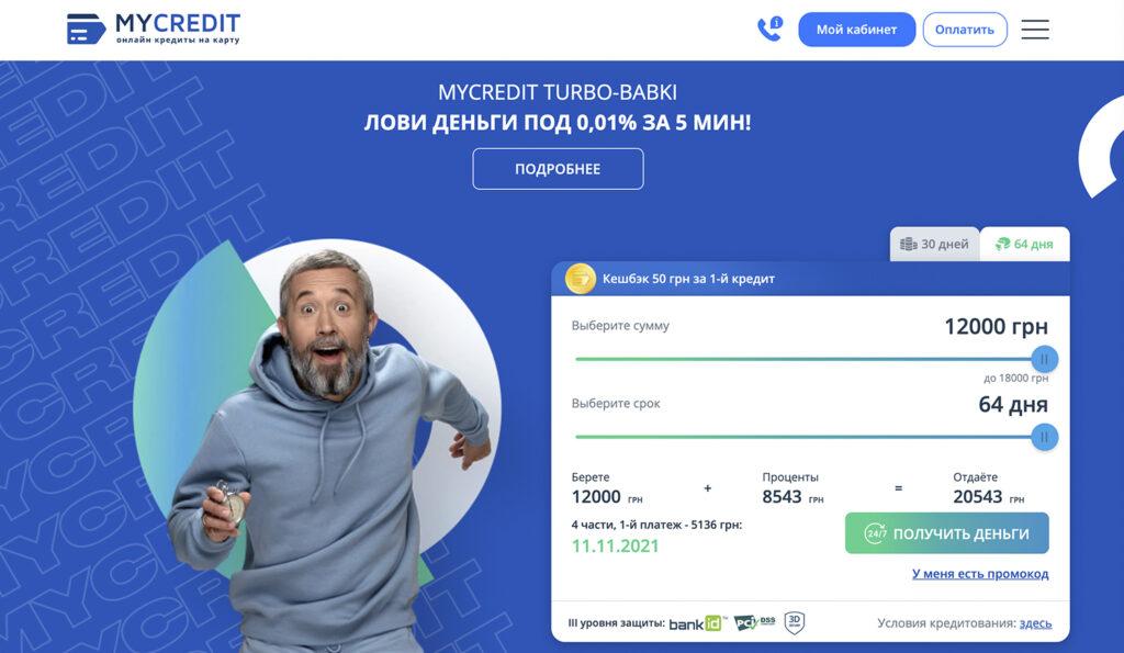 майкредит mycredit швидкі кредити