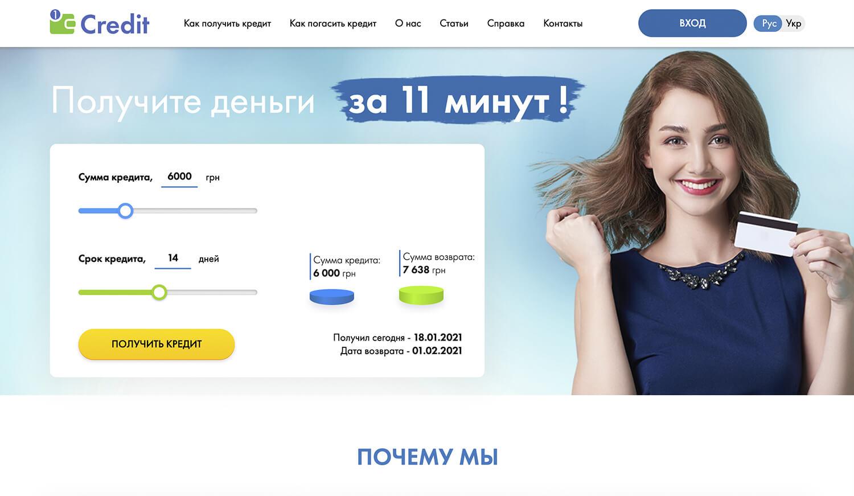 credit1 кредит1 швидкі кредити