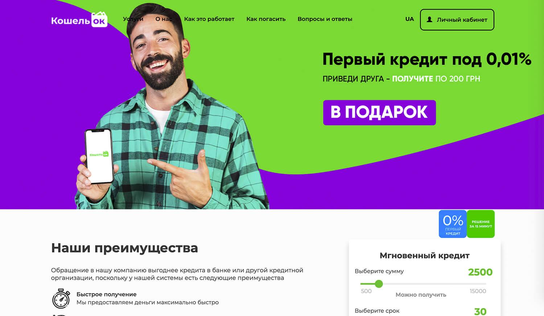 КошельОк KoshelOk кредит швидкі кредити