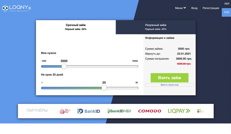 Loany кредит швидкі кредити