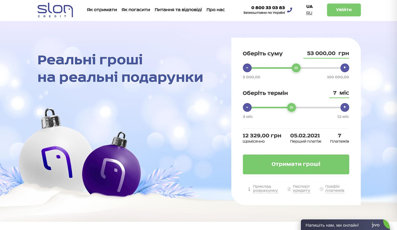 Sloncredit слонкредит кредит швидкі кредити
