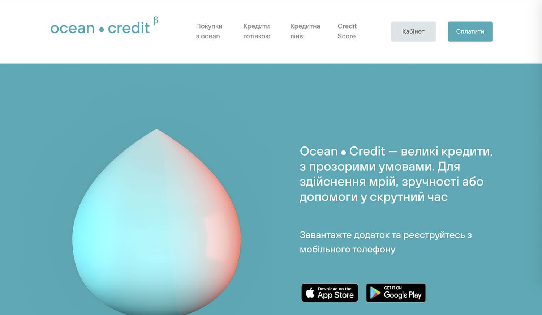 oceancredit оушенкредит швидкі кредити