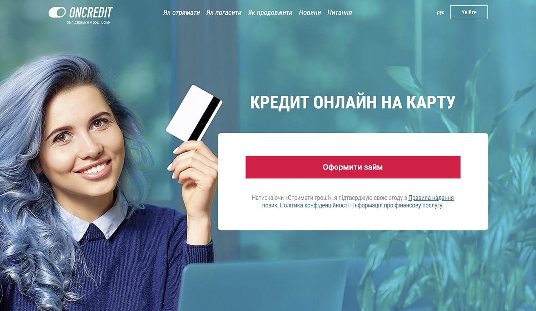 oncredit онкредит швидкі кредити