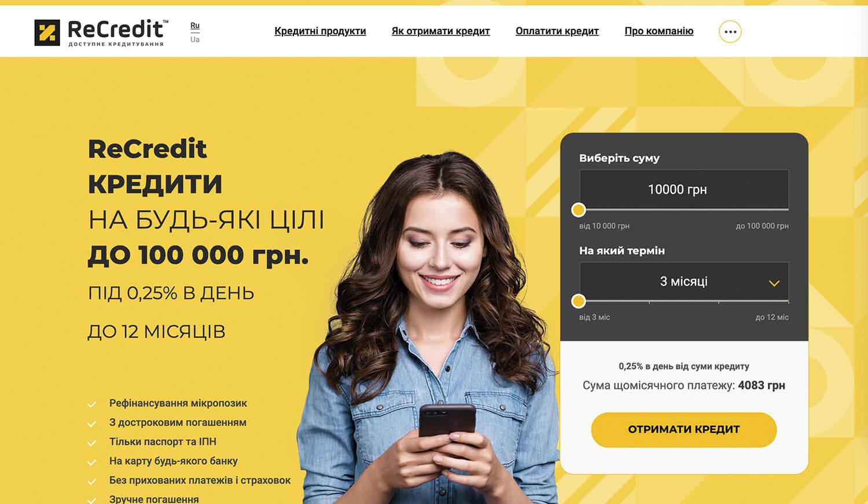 recredit рекредит швидкі кредити