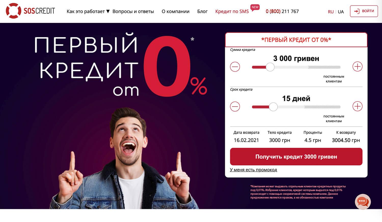 sos credit сос кредит швидкі кредити