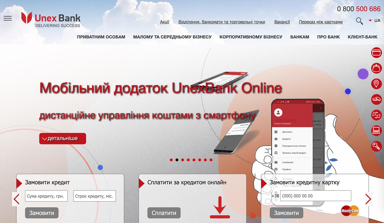 unex банк кредити