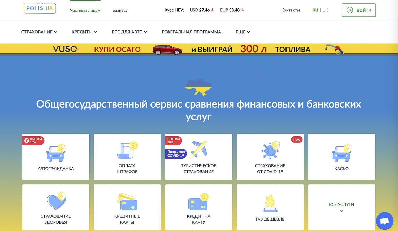 polis.ua поліс.юа страхування ОСЦПВ та КАСКО