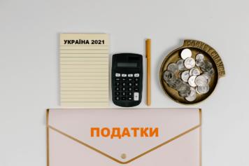 податки україна